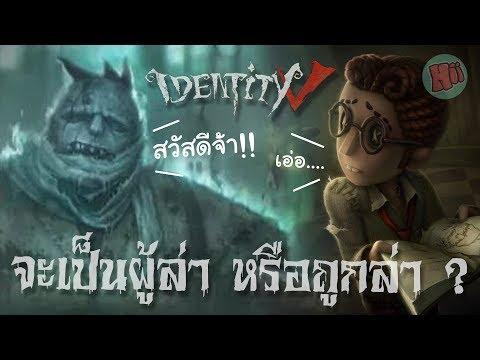 จะเป็นผู้ล่า หรือถูกล่า!! #Identity V [Mobile Game]