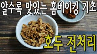 호두 전처리(홈베이킹기초)  - 키토제닉 / 저탄고지 …