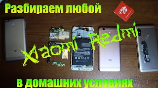 Разбираем любой Xiaomi Redmi в домашних условиях. Full disassembly Xiaomi Redmi