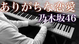 ありがちな恋愛 / 乃木坂46 (ピアノ・ソロ) Presso
