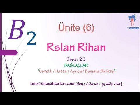 تعلم اللغة التركية (الدرس الخامس و العشرون من المستوى الرابع B2) (الروابط üstelik, hatta, ayrıca)