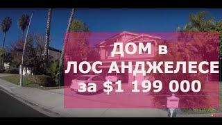 Дом в Лос Анджелесе за 1 199 000 $  под 3% кредита