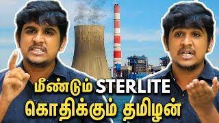 மீண்டும் திறக்கும் Sterlite Factory கொதிக்கும் தமிழன் : Sindhan Interview | Tuticorin Sterlite