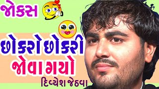 latest gujju comedy show lagna na jokes by divyesh jethva