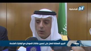 الجبير: المملكة تعمل على تحسين علاقات السودان مع الولايات المتحدة