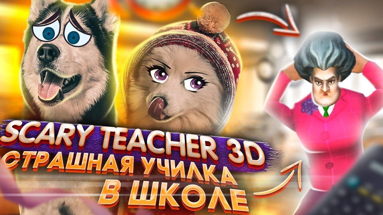 ЗЛАЯ УЧИЛКА Мисс ТИ!! ► Scary Teacher 3D ► СОБАКИ ПРИШЛИ В НОВУЮ ШКОЛУ! ► Говорящие СОБАКИ ИГРАЮТ!