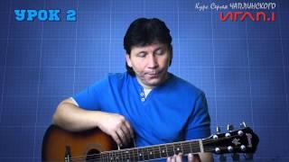ИГЛП.1 Урок 2. Курс по гитаре Сергея Чаплинского.