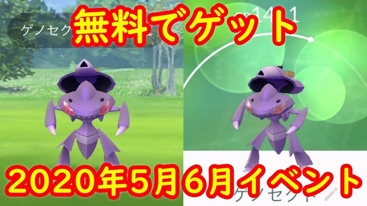 ポケモン go ジェネレーション チャレンジ
