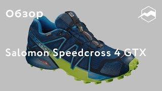 кроссовки Salomon Speedcross 4 GTX. Обзор