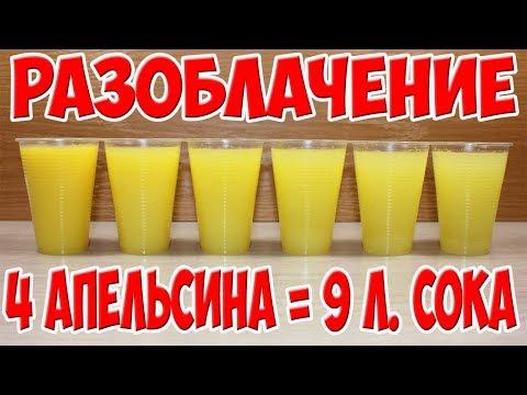 9 Литров Сока из 4х Апельсинов. Разоблачение Рецепта