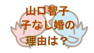 山口智子 子なし婚 理由は? 結婚20年以上になる山口智子&唐沢寿明夫妻...