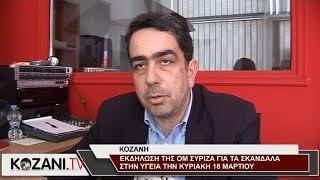 Εκδήλωση για τα σκάνδαλα στην υγεία από την ΟΜ ΣΥΡΙΖΑ Κοζάνης