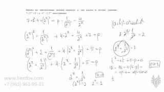 Задание 18: Параметр и формулы сокращённого умножения