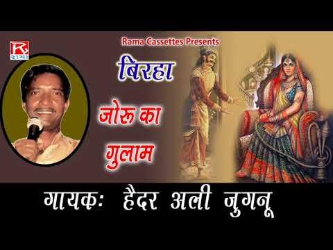 Joru Ka Gulam Bhojpuri Purvanchali Birha Joru Ka Gulam Sung By Haider Ali Jugnu
