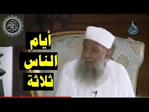 ( أيام الناس ثلاثة ) مقطع مؤثر للشيخ أبو إسحاق الحويني
