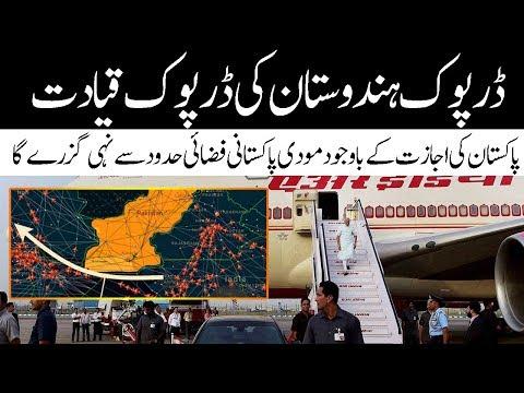 PM Modi's Plane Will Not Use Pakistan Airspace, Will Fly To Bishkek Via Oman