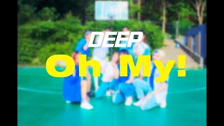 [COVER] 세븐틴(SEVENTEEN) - 어쩌나(Oh my!) COVER DANCE (8인ver.)