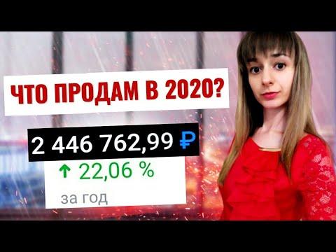 Какие акции продам в 2020?Мой инвестиционный портфель. Тинькофф инвестиции. Фонды ETF Vanguard.