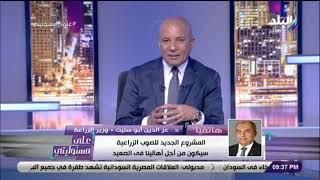 وزير الزراعة : «قاعدة محمد نجيب تقوم بدور تنموى.. والصوب تساهم في سد العجز وخفض الاسعار»
