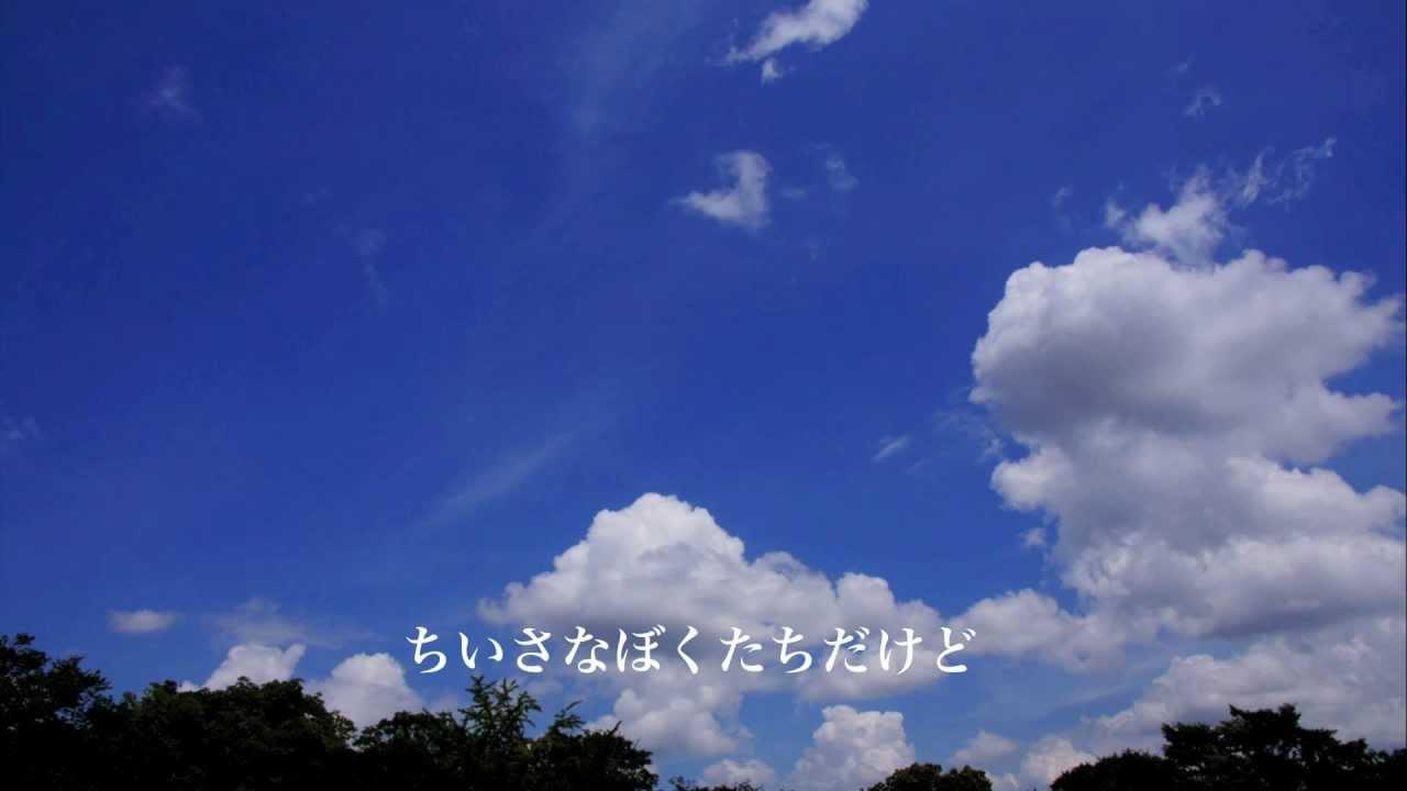 あの青い空のように - YouTube
