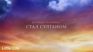 Великолепный век- трейлер сериала на русском