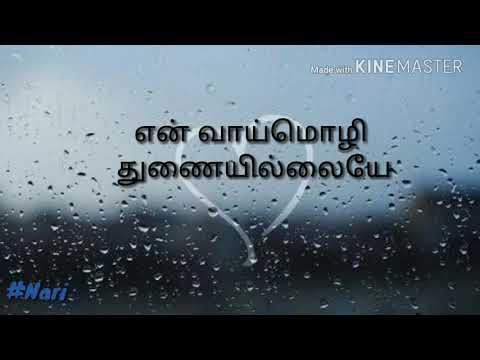 Mannile-Mazhai-cut song