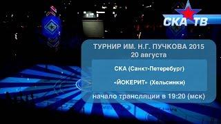 СКА (Санкт-Петербург) -