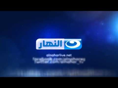 Al Nahar Tv Channel Contact US Graphic 2D