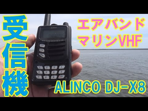 エアバンド受信の入門機としてオススメ ALINCO DJ-X8 ハンディ型レシーバー  航空無線 国際マリンVHF