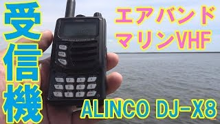 エアバンド受信の入門機としてオススメ ALINCO DJ-X8 ハンディ型レシー...