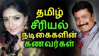 தமிழ் சீரியல் நடிகைகளின் கணவர்கள் | Tamil Cinema News | Kollywood News | Tamil Cinema Seithigal