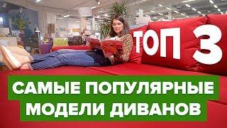 ТОП 3: Лучшие диваны. Диваны для сна. Диван года. Как выбрать диван-кровать? Какой диван купить?