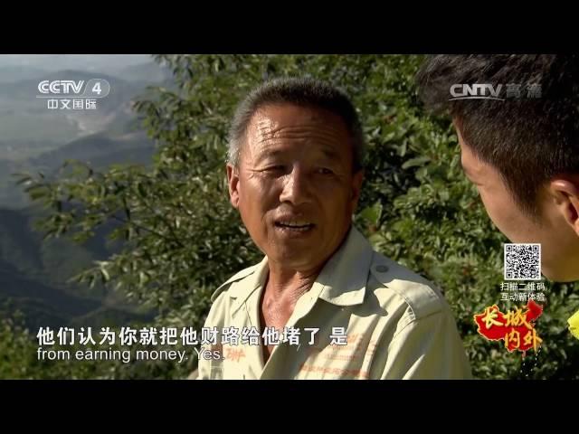《长城内外》特别节目(7)爱我中华 护我长城  【1080P】