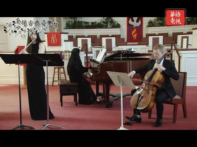 全球古典音樂談 05/24/20 III 歲月留聲機唯美音樂會