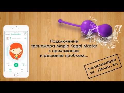 Magic kegel master как пользоваться видео