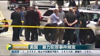 [中国财经报道]美国:暴力犯罪事件频发| CCTV财经