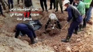 اكتشاف 72 مقبرة جماعية في العراق وسوريا