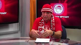Η εκπομπή του Ολυμπιακού στο New Greek TV (Δεκέμβριος 2017)