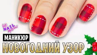 ♪ Новогодний клетчатый маникюр | Christmas plaid nails ♪