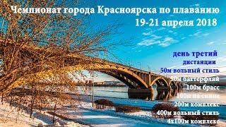 Чемпионат города Красноярска по плаванию 21 апреля 2018