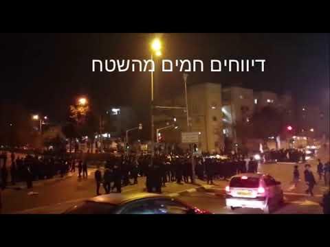 Sunday Night Peleg Protest In Jerusalem