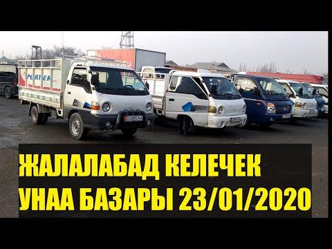 УНААЛАР Арзандагандай ПОРТЕР 1/2 ЛАБО Жалалабад 23/01/2020