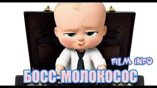 Босс-молокосос (2017) Трейлер к мультфильму (Русский язык)