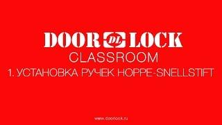 видео Ручка оконная Hoppe Amsterdam Secustik