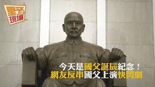 【TVBS】今天是國父誕辰紀念!網友反串國父上演快閃劇