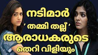 നായികമാർ തമ്മിൽ ആദ്യമായി തമ്മി തല്ല് | mamta mohandas | reema kallingal latest