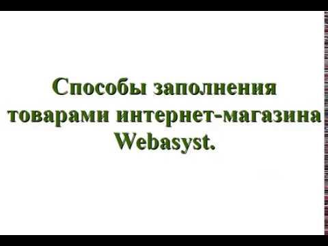 Добавление товаров в интернет-магазин Webasyst ShopScript