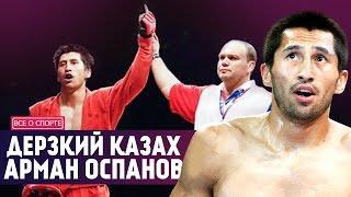 ДЕРЗКИЙ КАЗАХ - АРМАН ОСПАНОВ   HD