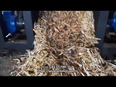 Шредер промышленный измельчитель отходов