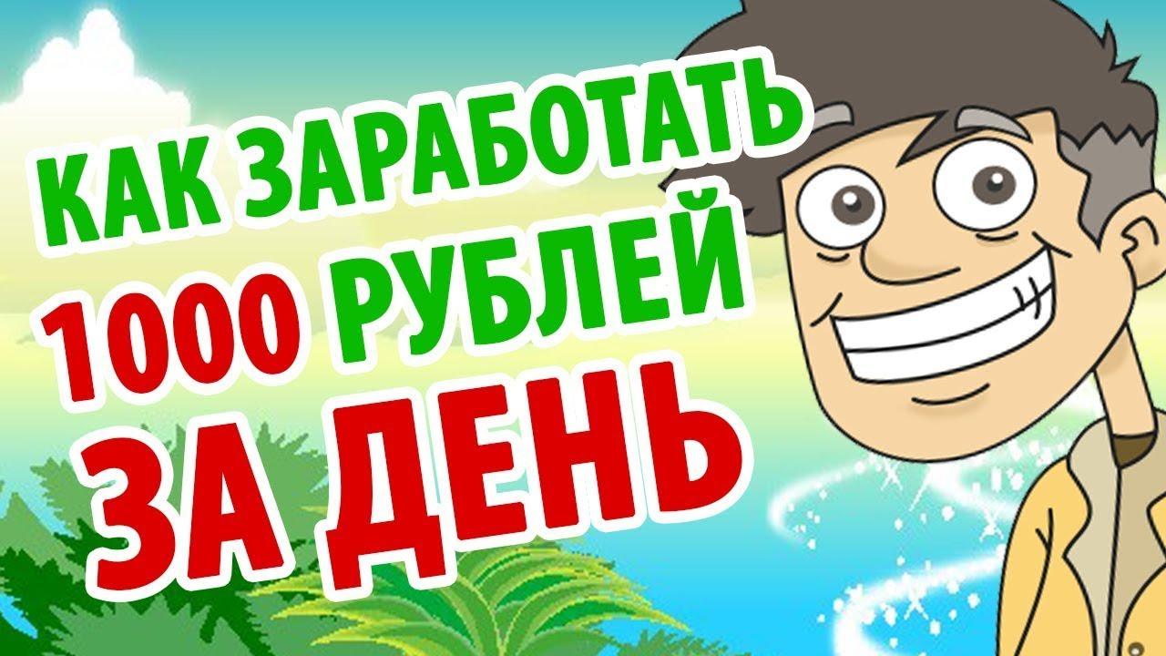 Заработок в Интернете без Вложений от 1000 Рублей в День на Файлообменнике Секретный Метод